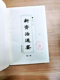 EA1034472 新资治通鉴 第二卷