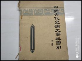 X108652 中国古代史论文资料索引(中册)书脊壳有点旧但不影响阅读 【书脊有破损】