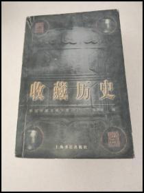 DB100785 收藏历史--解放日报文博文萃(一)
