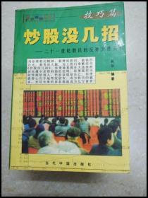 DDI248982 炒股没几招——二十一世纪股民的反败为胜战术【一版一印】