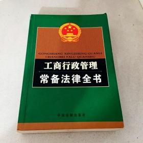 DDI213894 工商行政管理常备法律全书