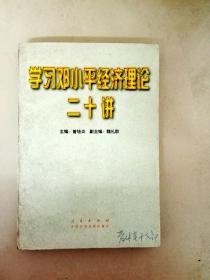DDI248665 学习邓小平经济理论二十讲(一版一印)