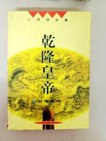 DA109497 乾隆皇帝·日落长河(书脊有破损)