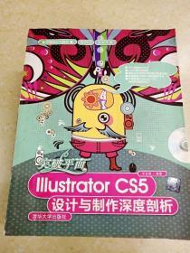 DDI248003 突破平面·IIIustratorcs5设计制作深度剖析(封面破损)