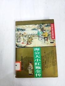 DA133993 海公大小红袍全传--中国古典小说名著百部【一版一印】【书边略有斑渍污渍】