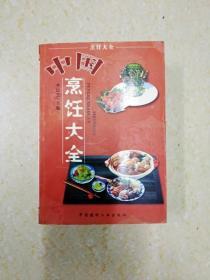 DB103100 中国烹饪大全(一版一印)