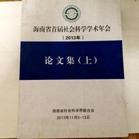 X108622 海南省首届社会科学学术年会2013年 论文集(上册)