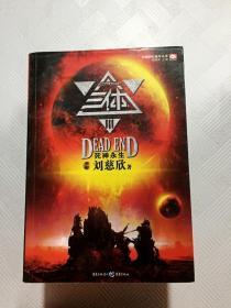 EA2020805 三体 Ⅲ 死神永生 中国科幻基石丛书(一版一印)
