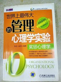 DDI206993 世界上最伟大的管理心理学实验:奖惩心理学 (一版一印)
