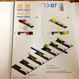 X108617 建筑知识 第33卷(下册)