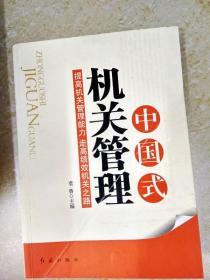 DDI206995 中国式机关管理 (书边有签名) (一版一印)