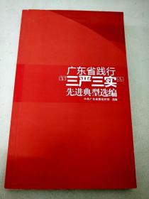 "DC508113 广东省践行""三严三实""先进典型选编"