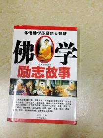 DDI208976 佛学励志故事 经典故事系列(一版一印)