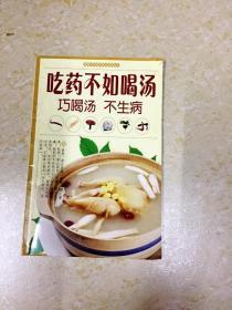 DDI208982 吃药不如喝汤 巧喝汤 不生病
