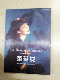 DA215193 茶花女 译林世界文学名著中英对照本(一版一印)