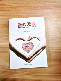 EA1034479 爱心无垠: 湖南省学生资助先进人物风采录【一版一印】