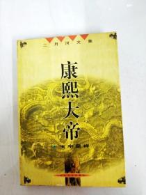 DA137068 康熙大帝·玉宇呈祥--二月河文集【一版一印】【书边内略有斑渍】