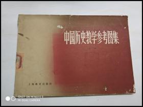 X108654 中国历史教学参考图集(上册)【一版一印】