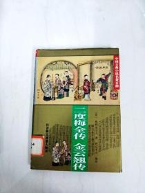 DA133995 二度梅全传 金云翘楚--中国古典小说名著百部【一版一印】【书边略有污渍】
