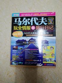 DA215240 马尔代夫玩全情报暨旅行日记【铜版纸】
