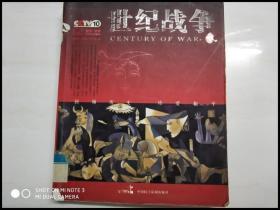 X108667 世纪战争(下卷)【一版一印】】
