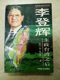DC508007 台湾社会研究丛书--李登辉主政台湾之后【一版一印】