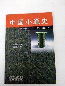DB100669 中国小通史. 先秦(一版一印)