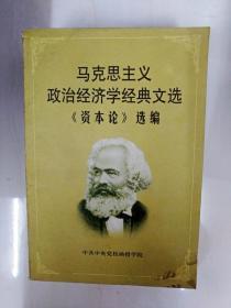 DA215405 马克思主义 政治经济学经典文学《资本论》选编