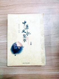 EA1034476 中华文化集萃  上册(内有读者签名)【一版一印】