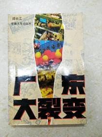 DC508026 广东大裂变【一版一印】