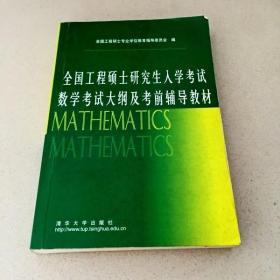DDI207995 全国工程硕士研究生入学考试数学考试大纲及考前辅导教材(内有字迹)