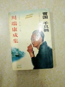 DA214371 雪国 千只鹤 川端康成集(书侧有读者签名)