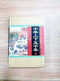 EA1034467 中华上下五千年 第二卷