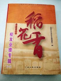 DC508157 稻花香--华南农业大学校友业绩专辑【一】【一版一印】