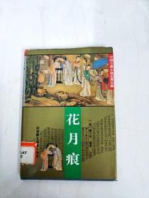 DA133997 花月痕--中国古典小说名著百部【一版一印】【书边略有污渍】
