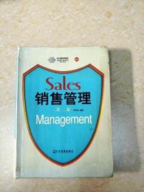 DDI205661 销售管理·第二版·派力营销思想库.21 (有字迹)