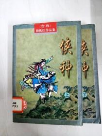 DA141942 侠种--独孤红作品集47【上下册】【一版一印】