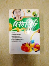 DB103005 食物营养小百科(内有水渍)(一版一印)