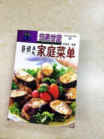 茄果甘蓝新概念家常菜单