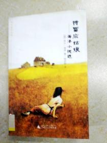DA215211 特雷庇姑娘——海泽小说选(一版一印)