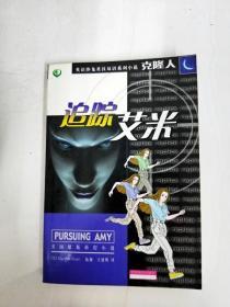DA206826 追踪艾米--英语沙龙英汉双语系列小说·克隆人【一版一印】