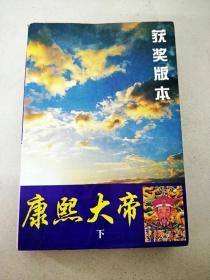 DB313002 康熙大帝【下】【扉页有字迹】