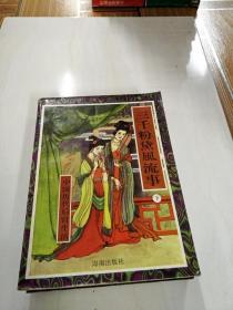 X103295 三千粉黛风流事(下册)--中国历代后宫生活【有库存】