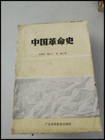 DB100979 中国革命史