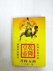 DA146041 乾隆皇帝·月昏五鼓--系列长篇小说【一版一印】【内略有水渍,书面略有污渍】