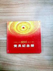 EA1034486 党员纪念册: 庆祝伟大的中国共产党成立八十周年【一版一印】(铜版纸)