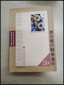 DDI248960 西方银行财务会计