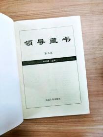 EA1034470 领导藏书 第二卷 汉书【一版一印】