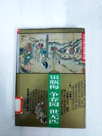 DA133998 银瓶梅 争春园 世无匹--中国古典小说名著百部【一版一印】【书边内略有斑渍书边略有污渍】