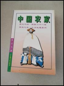 DB100985 中国农家【一版一印】
